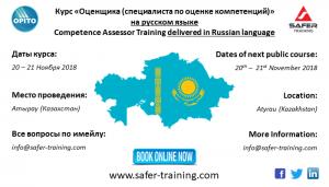 OPITO Competence Assessor Kazakhstan